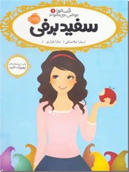 کتاب قصه ها عوض می شوند - سفیدبرفی - قصه سفید برفی عوض می شود - خرید کتاب از: www.ashja.com - کتابسرای اشجع