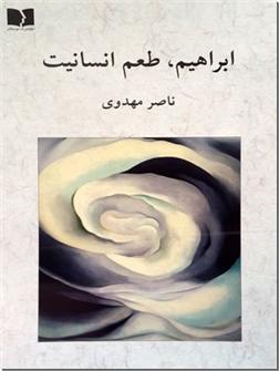 خرید کتاب ابراهیم ، طعم انسانیت از: www.ashja.com - کتابسرای اشجع
