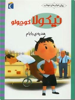 خرید کتاب نیکولا - هدیه بابام از: www.ashja.com - کتابسرای اشجع