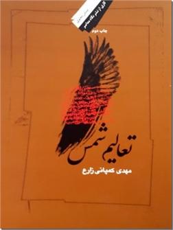 خرید کتاب تعالیم شمس از: www.ashja.com - کتابسرای اشجع