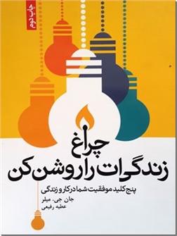 خرید کتاب چراغ زندگی ات را روشن کن از: www.ashja.com - کتابسرای اشجع