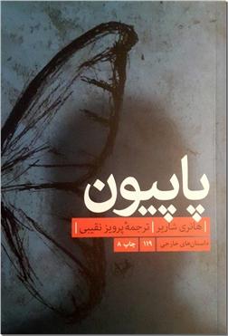 خرید کتاب پاپیون از: www.ashja.com - کتابسرای اشجع