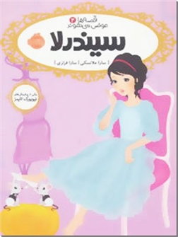 خرید کتاب قصه ها عوض می شوند - سیندرلا از: www.ashja.com - کتابسرای اشجع