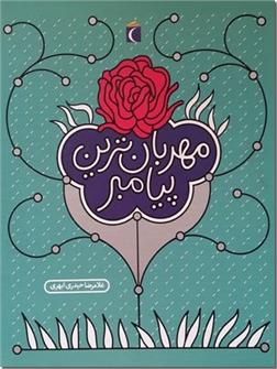 کتاب مهربان ترین پیامبر - زندگی نامه حضرت محمد  به همراه حکایت هایی از ایشان برای نوجواناان - خرید کتاب از: www.ashja.com - کتابسرای اشجع