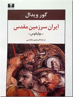 خرید کتاب ایران سرزمین مقدس از: www.ashja.com - کتابسرای اشجع
