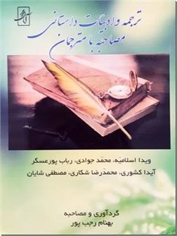 کتاب ترجمه و ادبیات داستانی - مصاحبه با مترجمان - خرید کتاب از: www.ashja.com - کتابسرای اشجع