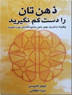 خرید کتاب ذهن تان را دست کم نگیرید از: www.ashja.com - کتابسرای اشجع