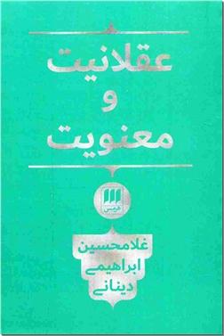 کتاب عقلانیت و معنویت - استاد دینانی - فلسفه و کلام - خرید کتاب از: www.ashja.com - کتابسرای اشجع