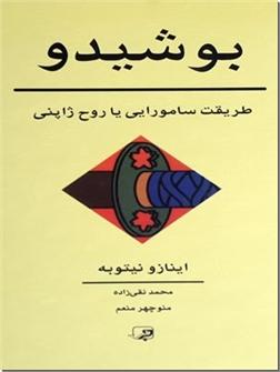 خرید کتاب بوشیدو از: www.ashja.com - کتابسرای اشجع