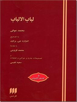 کتاب لباب الالباب - محمد عوفی - با کشف الابیات - خرید کتاب از: www.ashja.com - کتابسرای اشجع