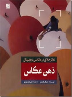 خرید کتاب ذهن عکاس از: www.ashja.com - کتابسرای اشجع