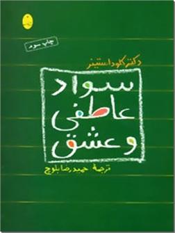 کتاب سواد عاطفی و عشق - روانشناسی - خرید کتاب از: www.ashja.com - کتابسرای اشجع