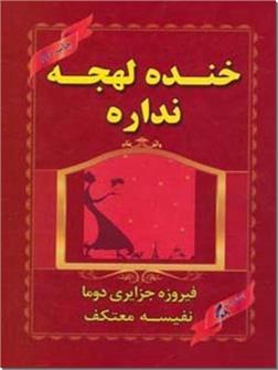 خرید کتاب خنده لهجه نداره از: www.ashja.com - کتابسرای اشجع