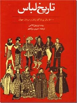 کتاب تاریخ لباس - ۵۰۰۰ سال پوشاک زنان و مردان جهان - خرید کتاب از: www.ashja.com - کتابسرای اشجع
