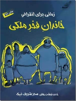 کتاب زمانی برای انقراض خاندان فخر ملکی - قصه کسی که وقتی کلاس پنجم بود، انشا بیست گرفت. - خرید کتاب از: www.ashja.com - کتابسرای اشجع