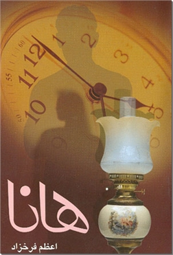 خرید کتاب هانا از: www.ashja.com - کتابسرای اشجع