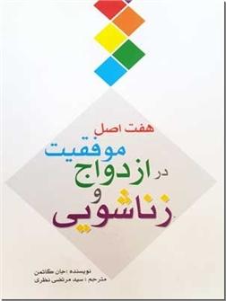 کتاب هفت اصل موفقیت در ازدواج و زناشویی - راز ازدواج موفق جوانان - خرید کتاب از: www.ashja.com - کتابسرای اشجع