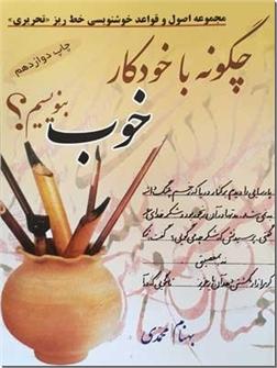 خرید کتاب خط - چگونه با خودکار خوب بنویسیم از: www.ashja.com - کتابسرای اشجع
