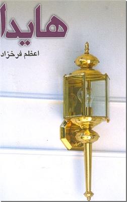 کتاب هایدا -  - خرید کتاب از: www.ashja.com - کتابسرای اشجع