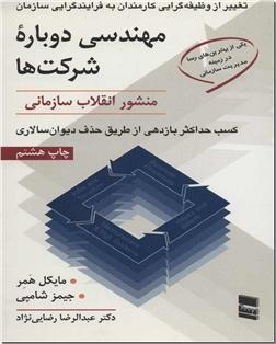 کتاب مهندسی دوباره شرکت ها -  - خرید کتاب از: www.ashja.com - کتابسرای اشجع