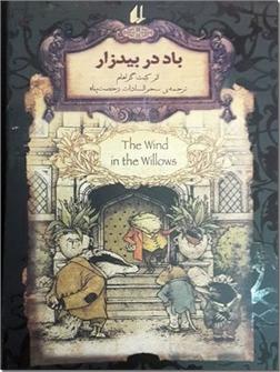 کتاب باد در بیدزار - ادبیات جهان - داستانی با فضای سمبلیک و فانتزی - خرید کتاب از: www.ashja.com - کتابسرای اشجع