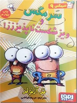 خرید کتاب ماجراهای مگسی ویز و سرمگس از: www.ashja.com - کتابسرای اشجع