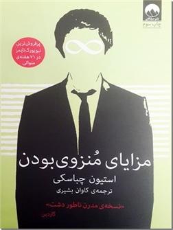 خرید کتاب مزایای منزوی بودن از: www.ashja.com - کتابسرای اشجع