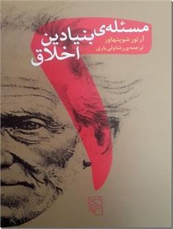 خرید کتاب دو مسئله بنیادین اخلاق - شوپنهاور از: www.ashja.com - کتابسرای اشجع