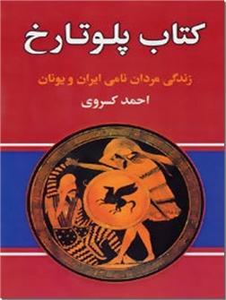 کتاب کتاب پلوتارخ - کسروی - زندگی مردان نامی ایران و یونان - خرید کتاب از: www.ashja.com - کتابسرای اشجع