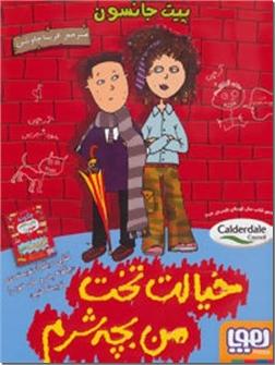 خرید کتاب خیالت تخت من بچه شرم از: www.ashja.com - کتابسرای اشجع