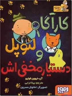 کتاب کارآگاه لئوپل و دستیار مخفی اش - رمان نوجوانان - خرید کتاب از: www.ashja.com - کتابسرای اشجع