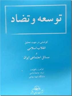 کتاب توسعه و تضاد - کوششی در جهت تحلیل انقلاب اسلامی و مسائل اجتماعی ایران - خرید کتاب از: www.ashja.com - کتابسرای اشجع