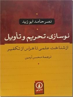 کتاب نوسازی تحریم و تأویل - از شناخت علمی تا هراس از تکفیر - خرید کتاب از: www.ashja.com - کتابسرای اشجع
