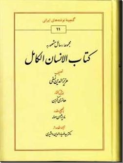 کتاب انسان کامل - عزیزالدین نسفی - مجموعه رسائل مشهور به کتاب الانسان الکامل - خرید کتاب از: www.ashja.com - کتابسرای اشجع