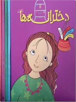 خرید کتاب دخترانه ها - دختران و مادرها از: www.ashja.com - کتابسرای اشجع