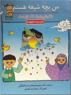 خرید کتاب من بچه شیعه هستم - شعر و نقاشی از: www.ashja.com - کتابسرای اشجع