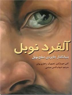 کتاب آلفرد نوبل - من و مشاهیر جهان؛ درباره بنیانگذار جایزه صلح نوبل - خرید کتاب از: www.ashja.com - کتابسرای اشجع