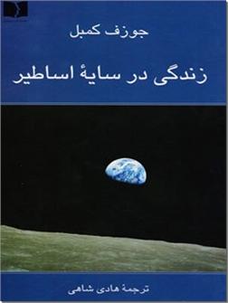 کتاب زندگی در سایه اساطیر - مجموعه مقالاتی از اسطوره شناس آمریکایی، جوزف کمبل - خرید کتاب از: www.ashja.com - کتابسرای اشجع