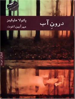 کتاب درون آب - رمان - جدیدترین اثر نویسنده کتاب دختری در قطار - خرید کتاب از: www.ashja.com - کتابسرای اشجع