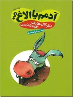 خرید کتاب آدمم یا الاغ - خودشناسی از: www.ashja.com - کتابسرای اشجع