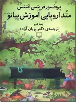 کتاب متد اروپایی آموزش پیانو 2 - متد اروپایی آموزش پیانو روش های نوازندگی برای نوجوانان همراه با سی دی - خرید کتاب از: www.ashja.com - کتابسرای اشجع