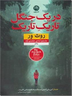 کتاب در یک جنگل تاریک تاریک - رمان - خرید کتاب از: www.ashja.com - کتابسرای اشجع