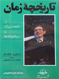 کتاب تاریخچه زمان - از انفجار بزرگ تا سیاه چاله ها - خرید کتاب از: www.ashja.com - کتابسرای اشجع