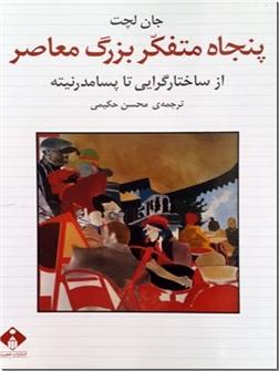 کتاب پنجاه متفکر بزرگ معاصر - از ساختارگرایی تا پسامدرنیته - خرید کتاب از: www.ashja.com - کتابسرای اشجع