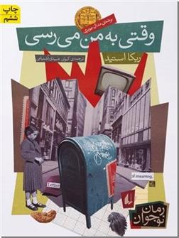 کتاب وقتی به من میرسی - چه کار می کنی اگر کسی همه گذشته و آینده ات را بداند - خرید کتاب از: www.ashja.com - کتابسرای اشجع