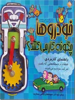 کتاب خودروها چگونه کار می کنند - راهنمای کاربردی قطعات و دستگاه هایی که باعث حرکت خودرو می شوند - خرید کتاب از: www.ashja.com - کتابسرای اشجع