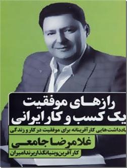 کتاب رازهای موفقیت یک کسب و کار ایرانی - یادداشت هایی کارآفرینانه برای موفقیت در کار و زندگی - خرید کتاب از: www.ashja.com - کتابسرای اشجع