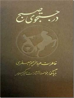 خرید کتاب در جستجوی صبح - 2جلدی از: www.ashja.com - کتابسرای اشجع