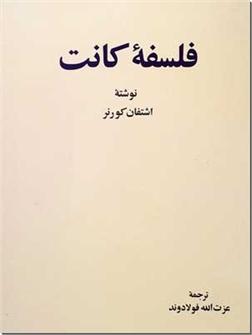 خرید کتاب فلسفه کانت از: www.ashja.com - کتابسرای اشجع