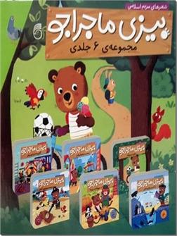 خرید کتاب بیزی ماجراجو از: www.ashja.com - کتابسرای اشجع